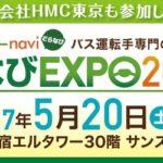 2017年5月20日開催『どらなびEXPO2017春』に参画します!