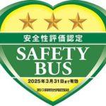 「貸切バス事業者安全性評価認定制度」にて最高ランクの三ツ星に 更新認定されました